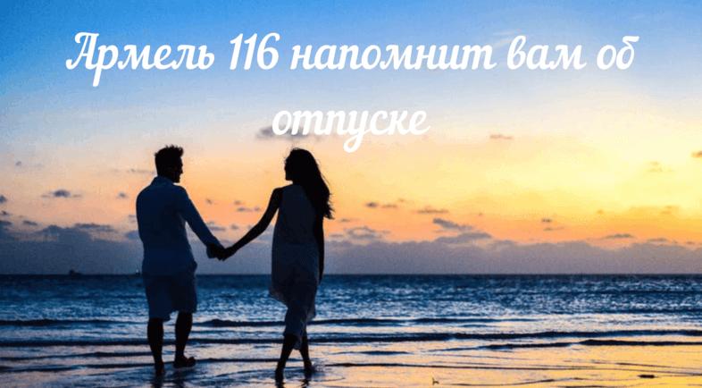 Армель 116