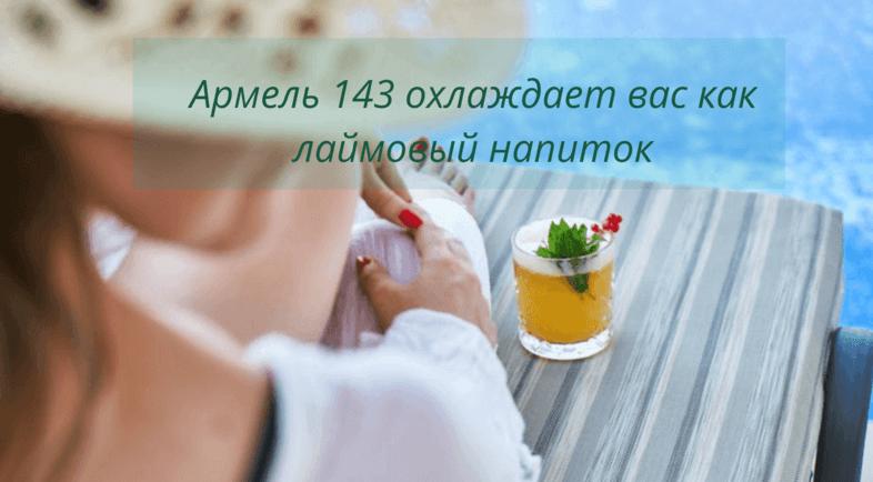 Аромат Армель 143