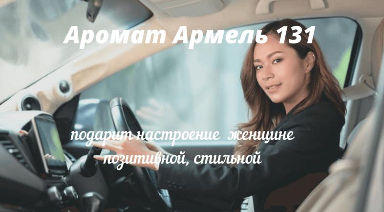 аромат Армель 131