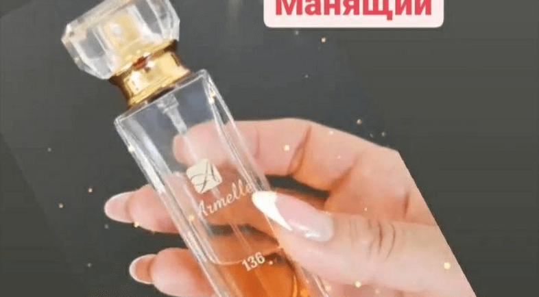 Женский аромат Армель 136