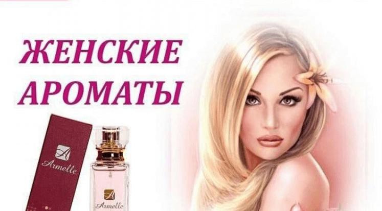 Женские ароматы Армель